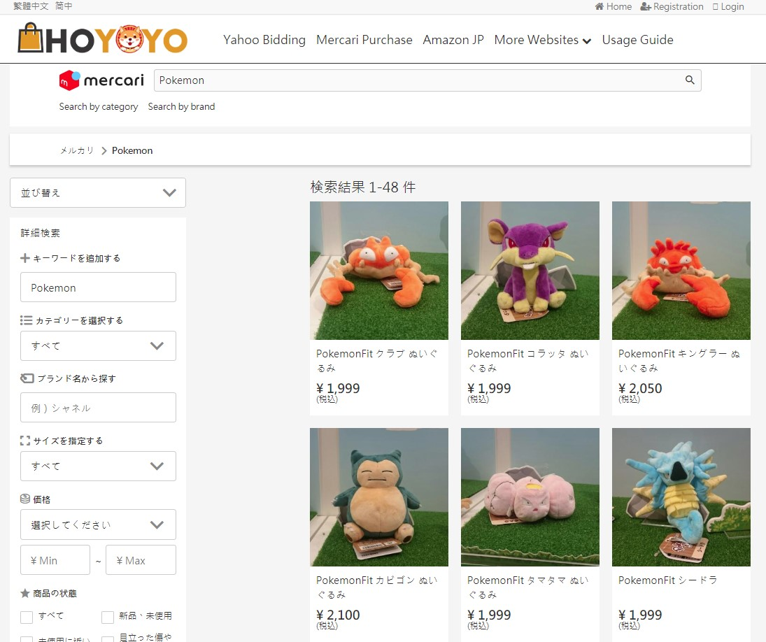 Mercari Pokemon